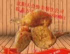 台湾地道小吃激烈哥鸡排火爆加盟店店火爆天天排队