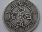 四川省成都市古钱币鉴定中心-正规专业鉴定评估古钱币