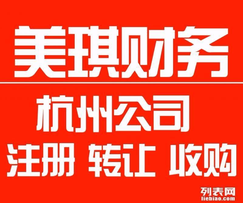 杭州公司转让,杭州公司收购,科技,贸易