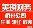 杭州公司注册,记账,转让,执照收购,地址提供,商标