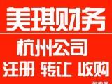 杭州公司注册,地址异常解除,公司注销,商标注册,办公室租赁
