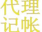沧州鑫宇会计代理记账服务
