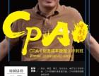 杭州下沙cpa注册会计师报名时间 注会难吗 注册会计师考试