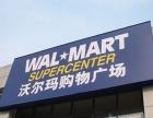 沃尔玛超市 沃尔玛超市诚邀加盟