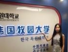 韩国牧园大学 博士 入学无语言无学位要求 轻松毕业