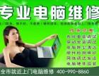 上海崇明专业电脑维修 半小时免费上门 修不好不收费