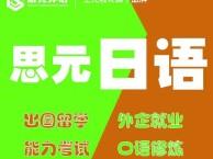 常州职业日语培训辅导班 日语口语考试小班化培训班
