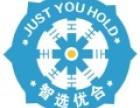 漯河好项目加盟 无成本代理 利润丰厚 专业人员指导