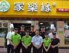 广州家乐缘快餐加盟 台湾铁板烧自选快餐加盟