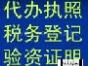 惠州惠城区小金口代办营业执照 代理记账