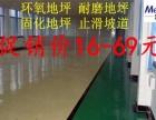 芜湖地坪漆直销环氧地坪固化地坪旧地坪翻新找迈森涂装