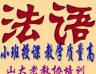 济南法语面授课程-山东大学