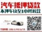 温州汽车抵押贷款