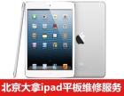 ipad开机出现苹果后黑屏北京专业ipad维修
