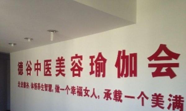银川美合泰医药连锁有限公司加盟 养生保健