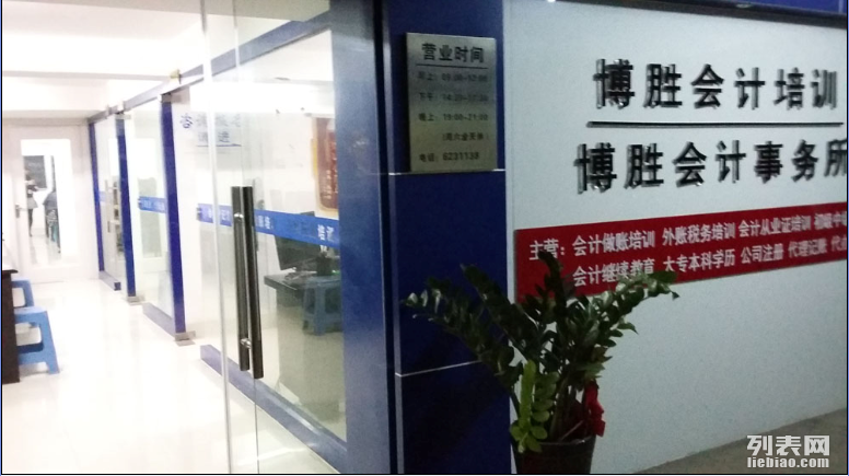 漳州博胜会计培训100多家企业真账供实习包会