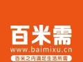 熊猫快收加盟 快递代收发投资金额 1-5万元