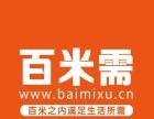 熊猫快收加盟 汽车维修 投资金额 1-5万元