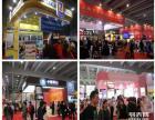2016第32届广州特许连锁加盟展览会