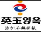 英玉韩式休闲餐厅加盟