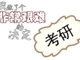 北京MAud学费,专注考研多年,经验丰富