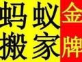松江九亭镇蚂蚁搬家6998 1799搬场公司居民搬家打包拆装