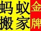 上海蚂蚁搬家有限公司 专业大小型搬家公司 正规 可靠