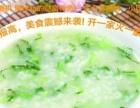 五谷香粥培训 养生粥 营养早餐 早餐技术培训 美食