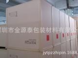 深圳厂家供应蜂窝纸箱  快递物流蜂窝箱