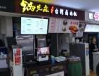 台湾暖风吹进东北雪乡,锅先森台湾卤肉饭东北招商