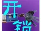 南通开锁/换锁芯/安装指纹锁【港闸永兴、崇川城西】