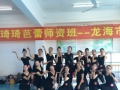 中国社会艺术研究院Zizi琦琦芭蕾教师班公告(龙海)