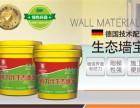 班力仕生态墙宝基层加固黄色墙固防潮涂料厂家直销