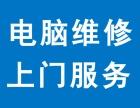 光谷上门维修电脑 东湖高新 江夏 藏龙岛 光谷软件园网络维修