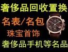全市高价回收名表 名包 钻戒 黄金 /郑州哪里有收浪琴手表