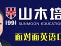 想要快速提升英语或者口语 来周浦山木培训全新开课