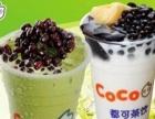 coco都可奶茶加盟费多少 冰淇淋奶茶冷饮加盟费用