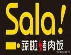 sala蔬啦烤肉饭古加盟 开家sala蔬啦烤肉饭店利润大吗