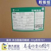 潍坊价位合理的60克本白双胶纸泉林本白卷筒批售-抛售书刊纸