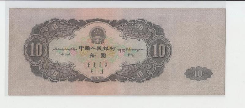 第二套人民币大黑十元单张收藏网价格