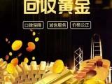 深圳黄金回收 18K Au750免费上门回收