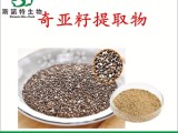 纯天然萃取 奇亚籽提取物 芡欧鼠尾草提取物原料