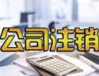 济南天桥区代理记账 济南公司注销 济南工商变更