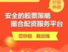 郑州股票配资系统开发