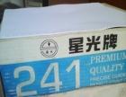 爱普生LQ1600K打印机