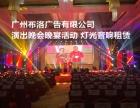 广州企业年会春晚演出执行 番禺区演出灯光音响租赁公司