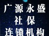 北京社保代缴补缴 人事代理 工商注册 代理记账 找广源永盛