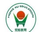 河南宏旭教育2016年度成人高起专 专升本 远程教