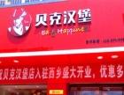 台州汉堡店加盟,贝克汉堡品牌不错
