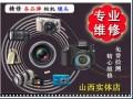 山西孔像摄影器材维修中心 佳能/尼康/索尼徕卡相机摄像机维修